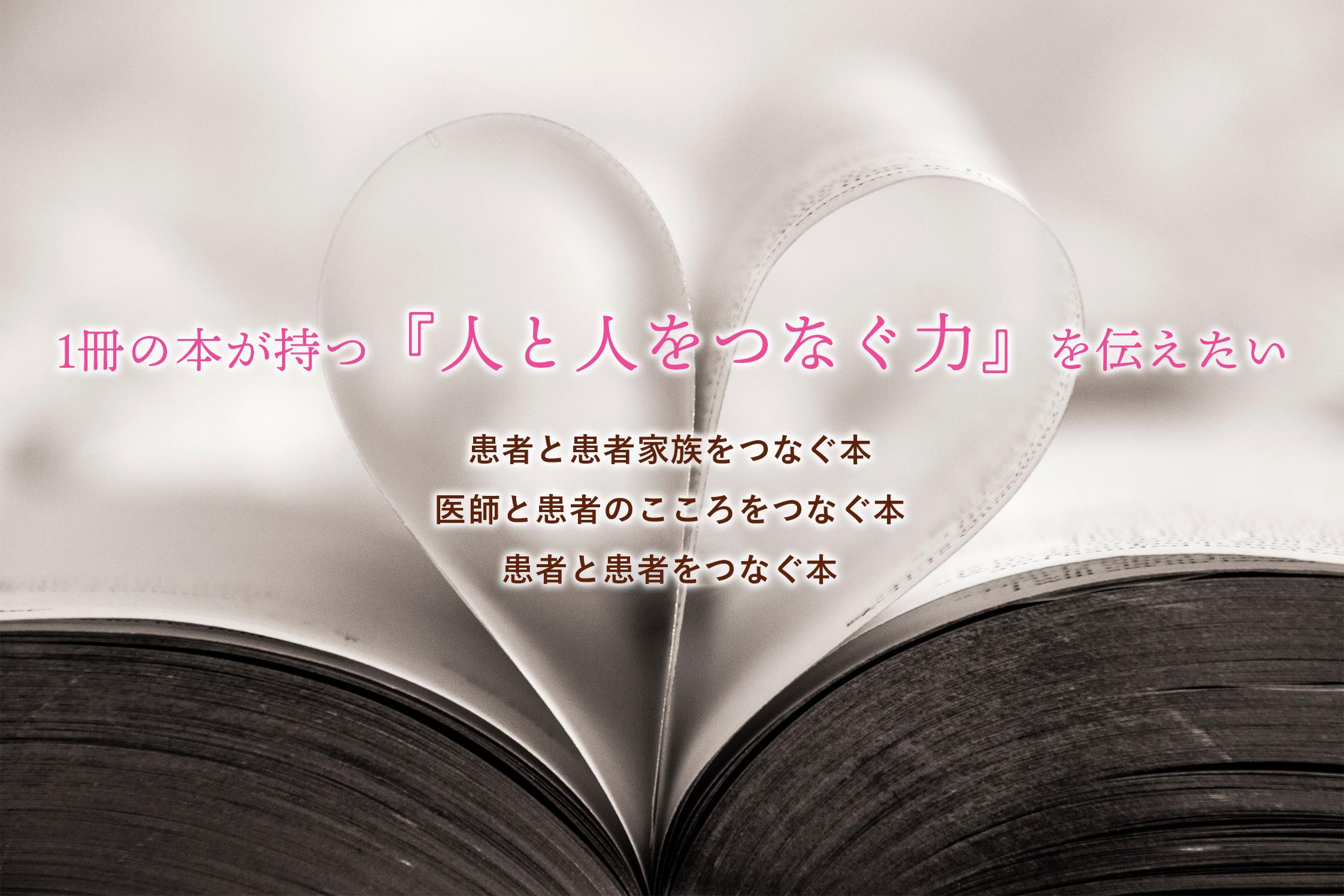 1冊の本が持つ『人と人をつなぐ力』を伝えたい