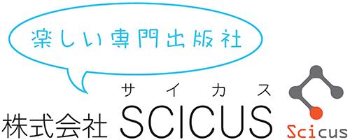楽しい専門出版社株式会社SCICUSサイカス