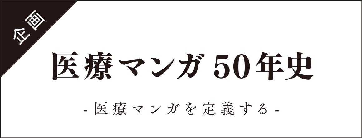 医療マンガ50年史