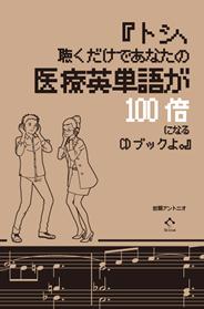 『トシ、聴くだけであなたの医療英単語が100倍になるCDブックよ。』表紙