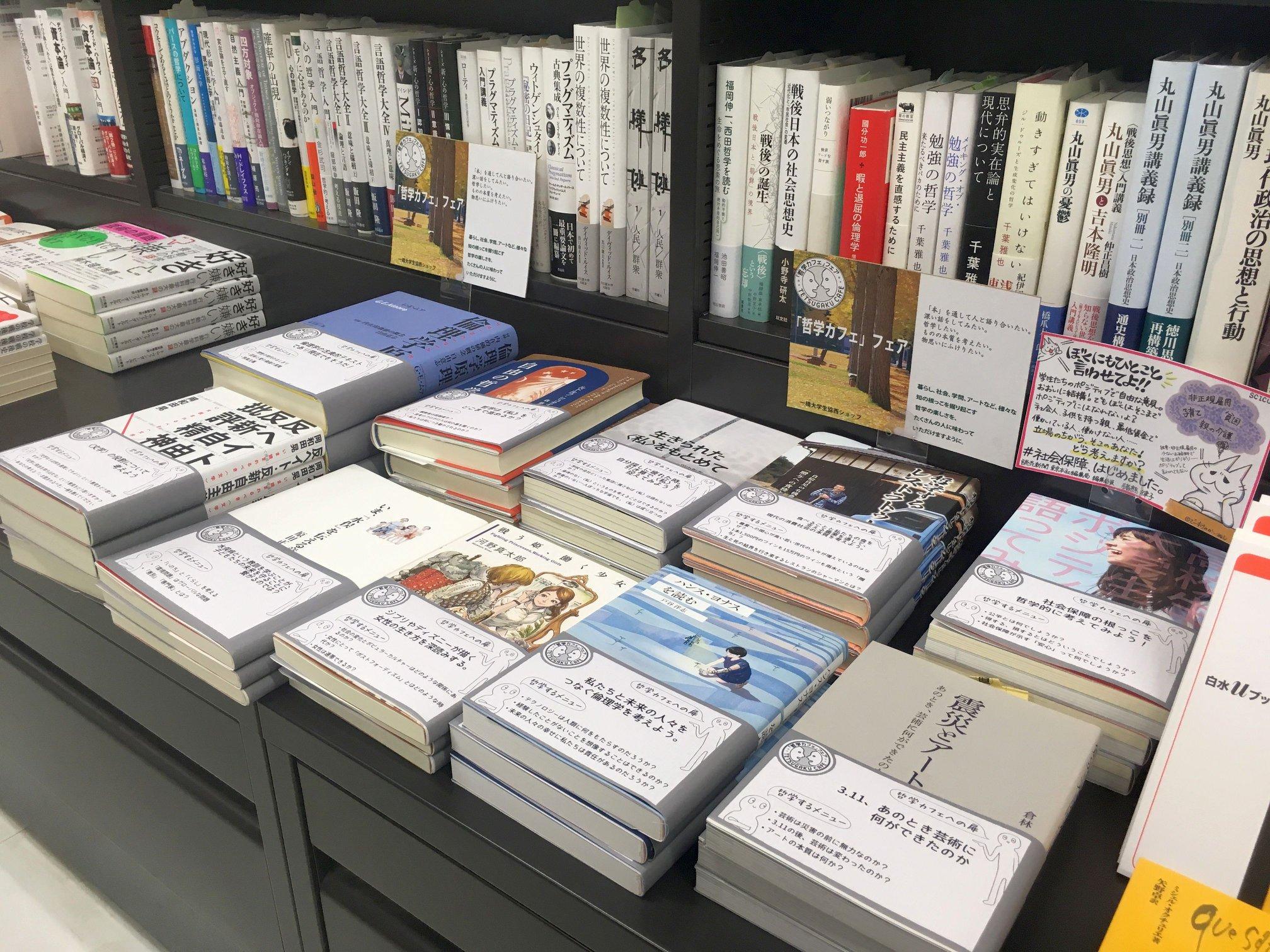 ブックフェア『哲学カフェのテーマと出会える26の本』