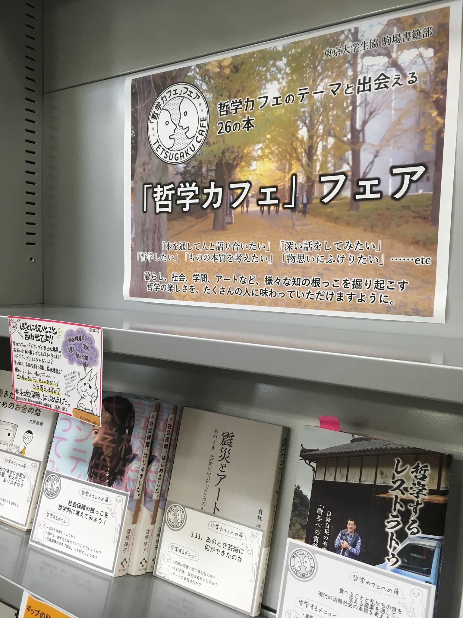 東京大学生協 駒場書籍部ブックフェア『哲学カフェのテーマと出会える26の本』第2回