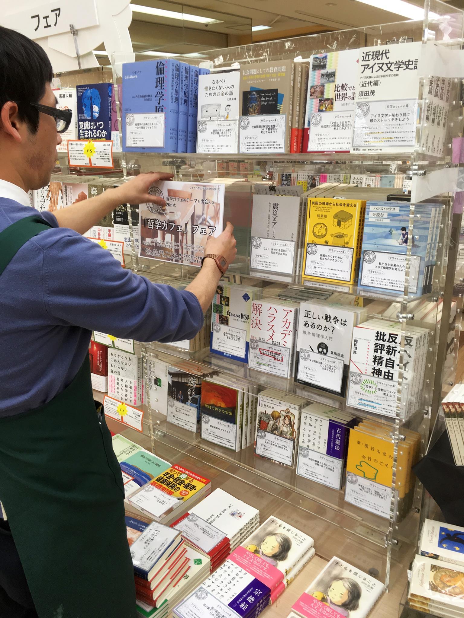 くまざわ書店 武蔵小金井北口店ブックフェア『哲学カフェのテーマと出会える26の本』第4回