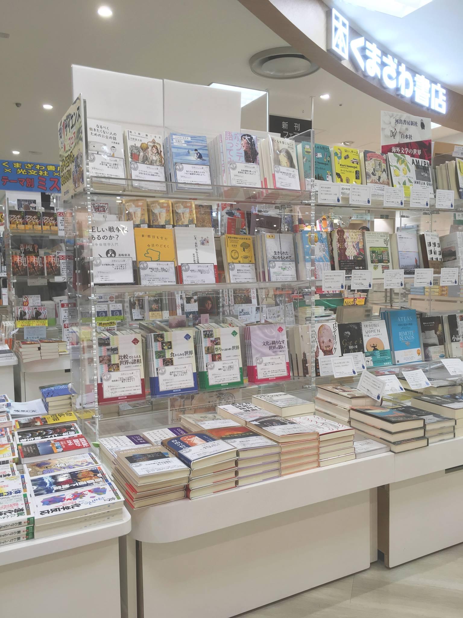 くまざわ書店 桜ヶ丘店ブックフェア『哲学カフェのテーマと出会える27の本』第5回