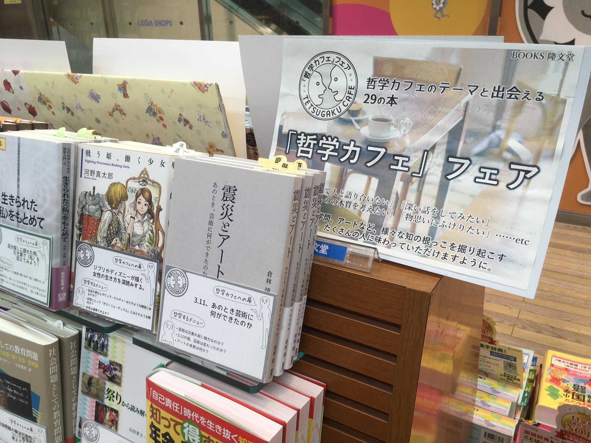 BOOKS隆文堂西国分寺店ブックフェア『哲学カフェのテーマと出会える29の本』第7回