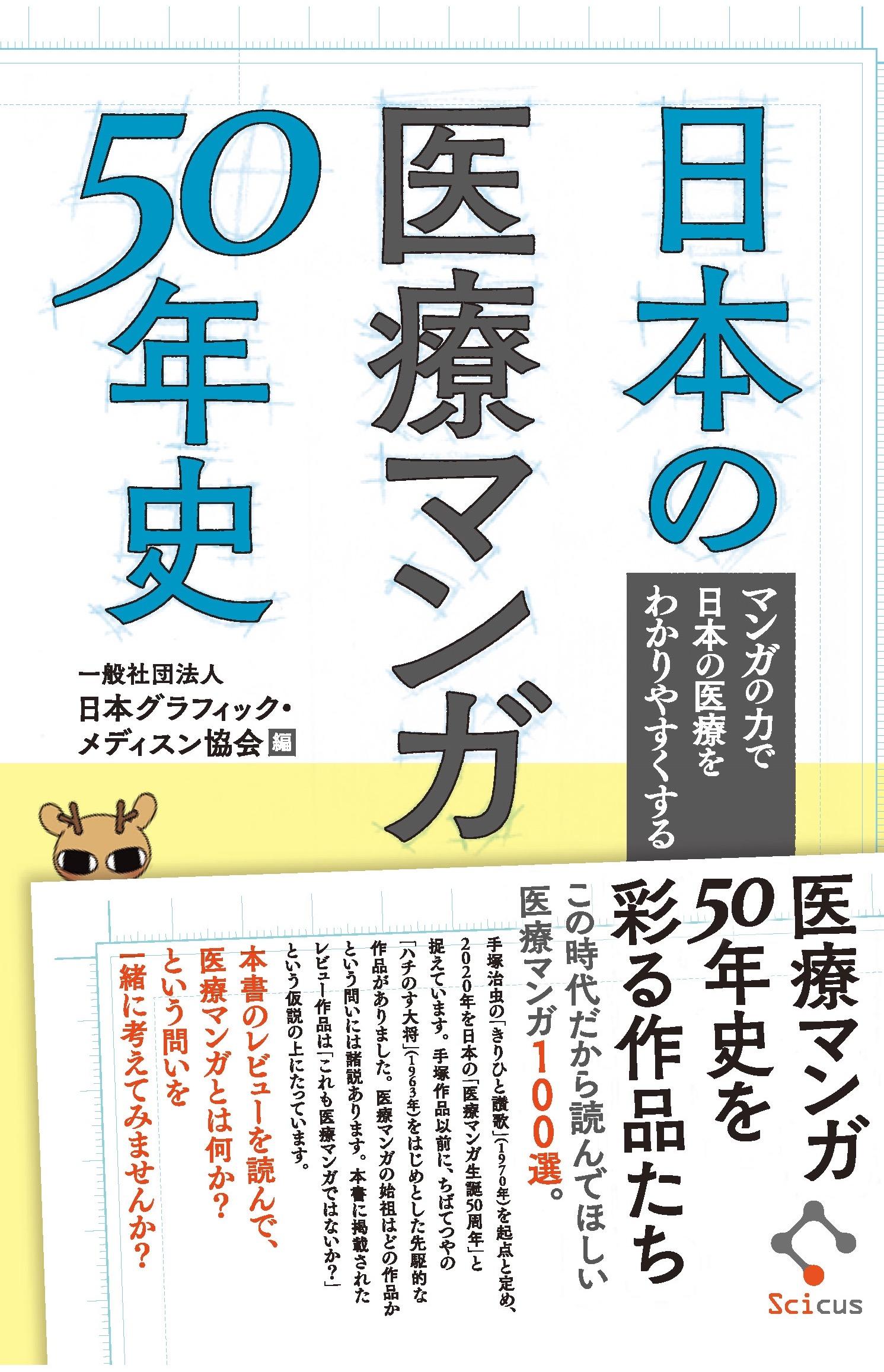 日本の医療マンガ50年史