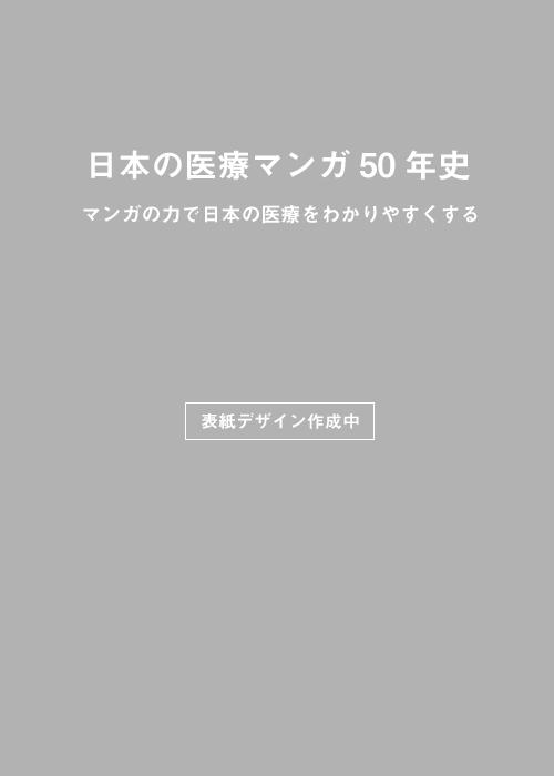 日本の医療マンガ50年史 マンガの力で日本の医療をわかりやすくする