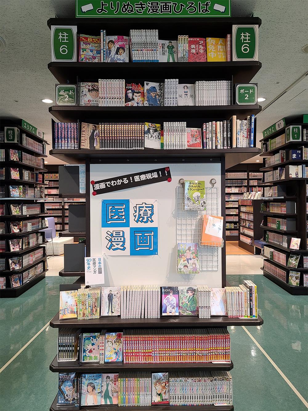 北九州市漫画ミュージアムにて「医療マンガ」特集コーナー設置